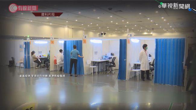 6天前打科興疫苗 港57歲男昏迷不治 | 華視新聞