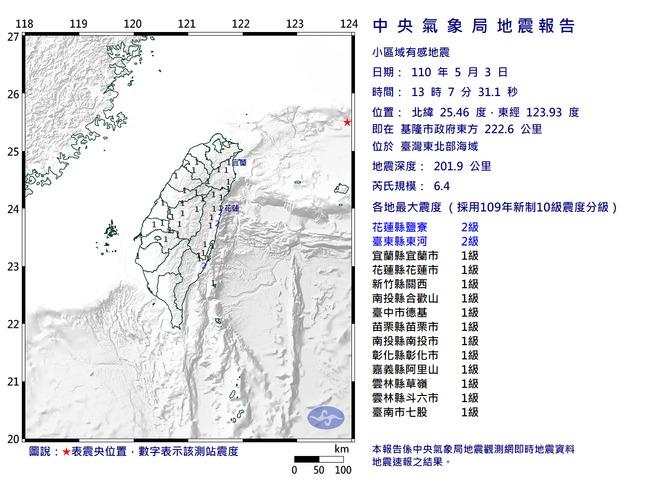 快訊》地牛翻身!13:07東北部海域有感地震 規模6.4 | 華視新聞