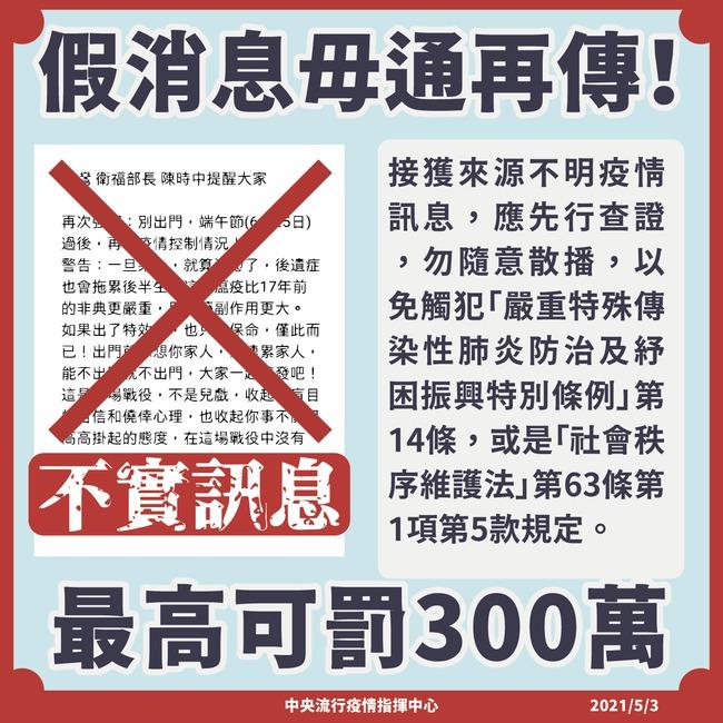 網傳「別出門」等假訊息 勿轉傳以免觸法 | 華視新聞