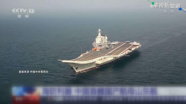 中首艘自製航艦山東號 赴南海演習 | 華視新聞