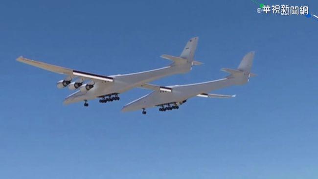 全球最大飛機 4月底二次試飛成功 | 華視新聞