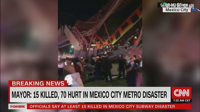 墨西哥高架橋塌 地鐵墜落15死70多傷 | 華視新聞