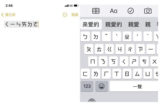 Bug? iOS注音打「ㄑㄧㄣㄞㄉㄜ」優先出現「亲爱的」 | 華視新聞
