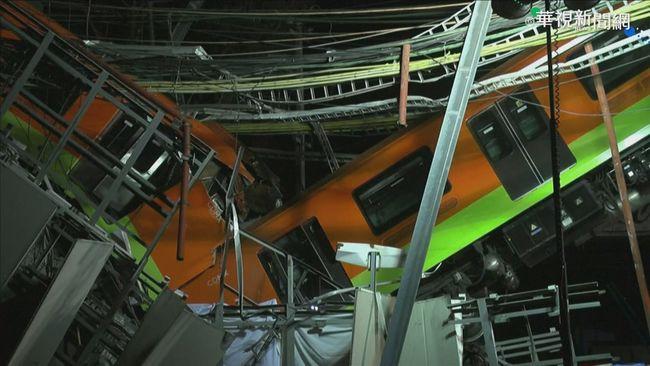 墨西哥捷運高架軌道坍塌 釀20死慘劇 | 華視新聞