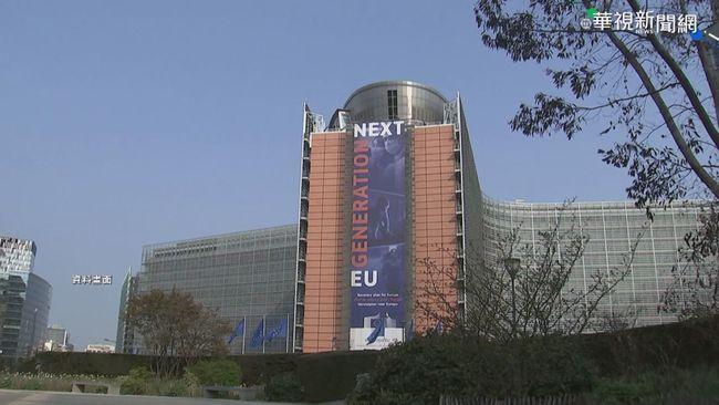 歐中關係惡化 歐盟中止推動投資協定   華視新聞