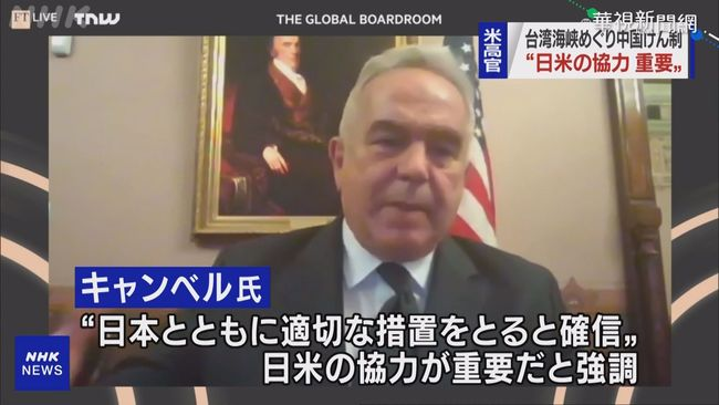 為台海和平 美印太官員:反對戰略清晰 | 華視新聞