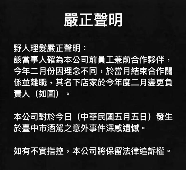 黃暐瀚母遭撞亡!嫌犯遭起底 公司火速切割   華視新聞