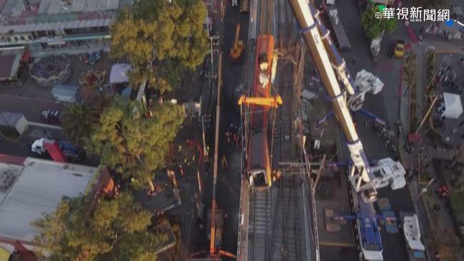 墨國捷運坍25死 市長:軌道結構有問題 | 華視新聞