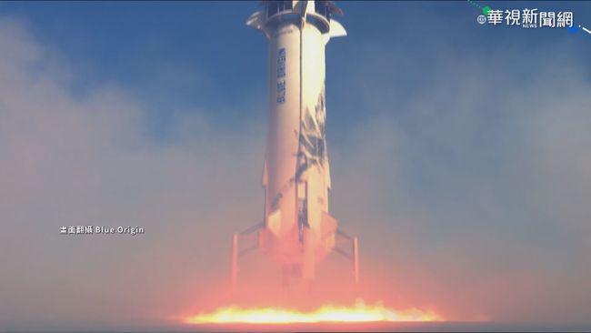 貝佐斯太空公司 7月火箭座位開放競標 | 華視新聞