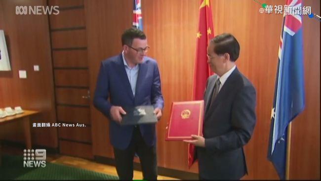 澳撤一帶一路協議 中停對話機制回敬   華視新聞