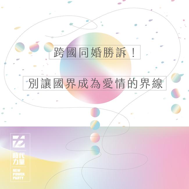 跨國同婚「再進一步」 時力:盼內政部別再上訴   華視新聞