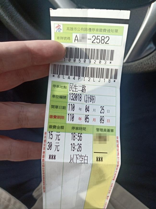 他為省15元停車費出爛招 無辜車主識破氣炸了 | 華視新聞