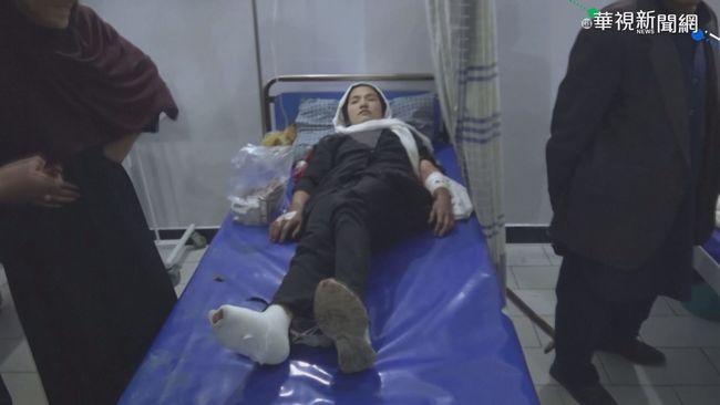 阿富汗喀布爾高中遭汽車炸彈攻擊 已釀55死逾150傷   華視新聞
