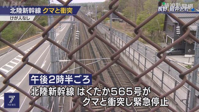 日本新幹線撞到熊! 350乘客有驚無險 | 華視新聞