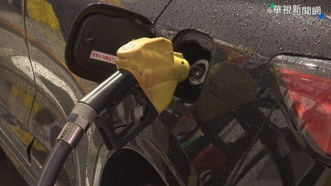 加油再等等!明起汽柴油各調降0.2元 | 華視新聞