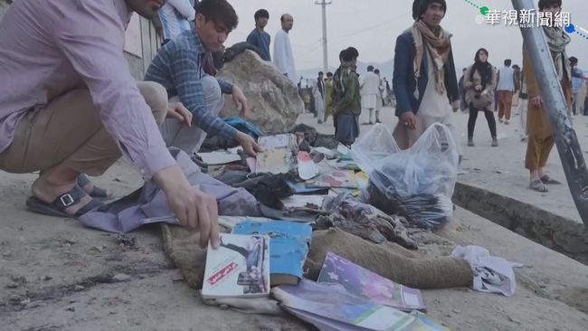 阿富汗首都學校爆炸 釀58死逾150傷   華視新聞