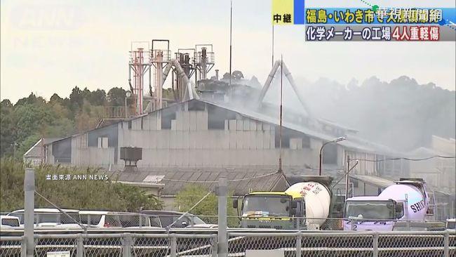 日本福島化工廠爆炸 至少4人輕重傷   華視新聞