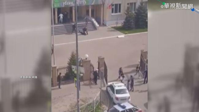俄羅斯爆發校園槍擊 至少9死10人傷 | 華視新聞