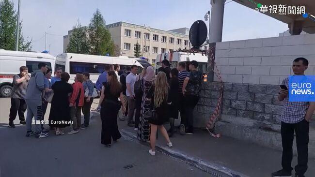 俄羅斯喀山校園槍擊 造成9死32傷 | 華視新聞