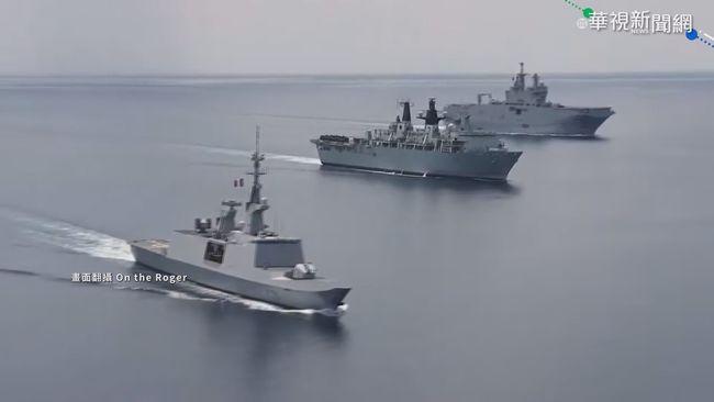史上首次! 法艦隊赴日與美聯合軍演   華視新聞