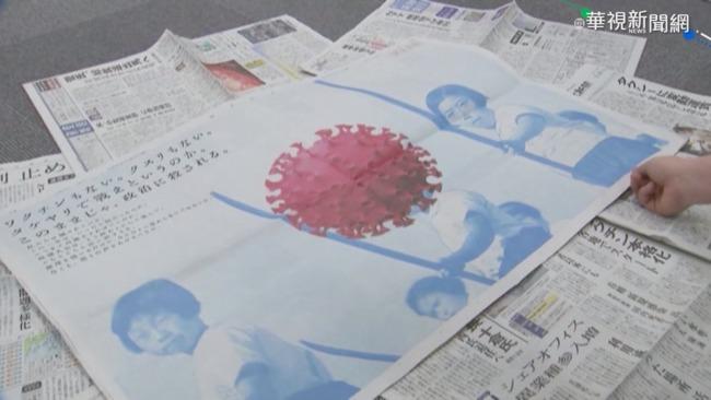 日本三大報全版廣告 批政府防疫失當 | 華視新聞