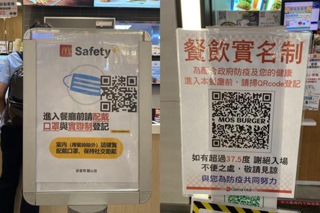 用餐要「登記姓名、電話」!6大速食店啟動實聯制 | 華視新聞