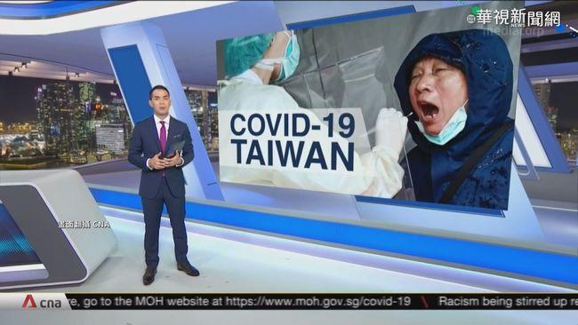 台疫情升溫 外媒:「防疫模範國」失守 | 華視新聞