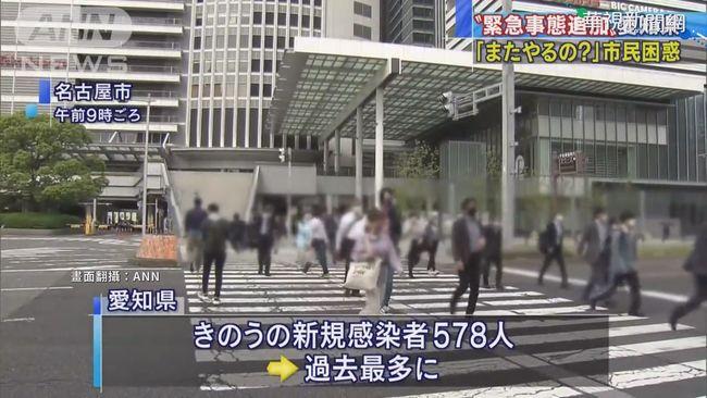 日疫情嚴峻 愛知.福岡列緊急事態範圍 | 華視新聞