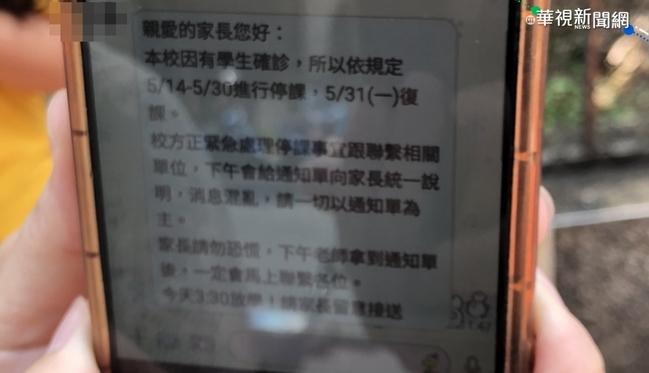 快訊》桃園某國小傳「有人染疫」 校方急宣布停課2週   華視新聞