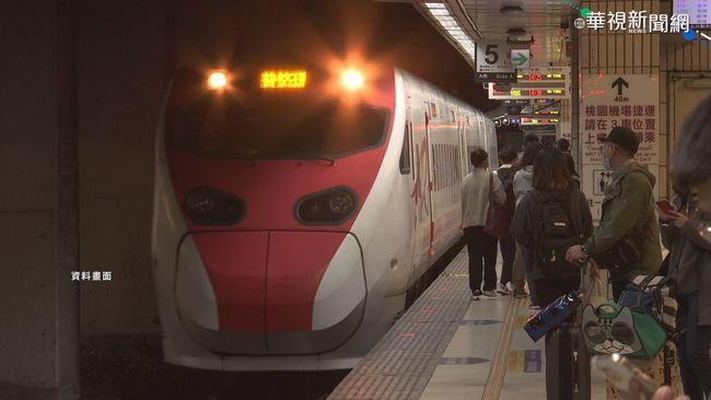 注意!台鐵明起「持電子票證」不得搭乘對號列車 | 華視新聞