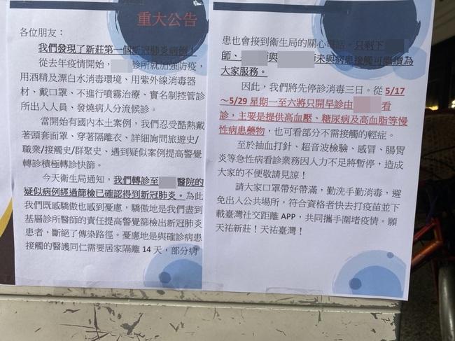 診所發現新莊首例確診 貼公告「驕傲又憂慮」停診3天消毒 | 華視新聞