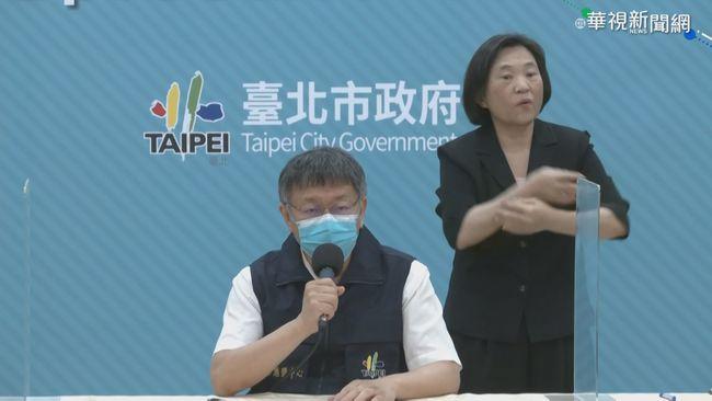 雙北同步宣布 高中職以下停課不停學 | 華視新聞