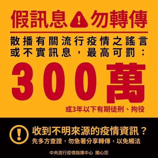 網路瘋傳「確診個資」 轉傳假訊息最重罰300萬 | 華視新聞