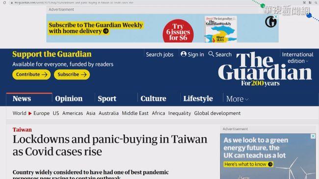 英衛報報導:台疫情升溫引民眾恐慌   華視新聞