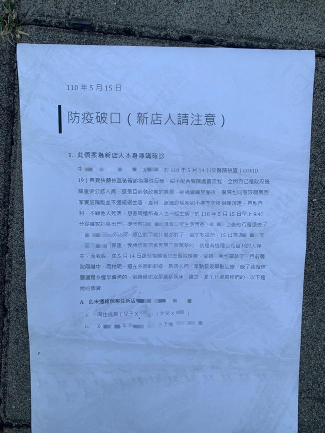 假消息稱「新店變萬華第二」 警追惡意散播者 | 華視新聞
