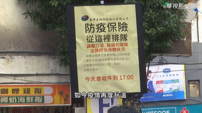國內疫情升溫 防疫保單熱銷再起 | 華視新聞