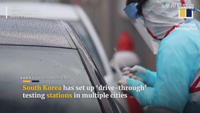 南韓推「得來速」篩檢 全程僅需10分鐘 | 華視新聞