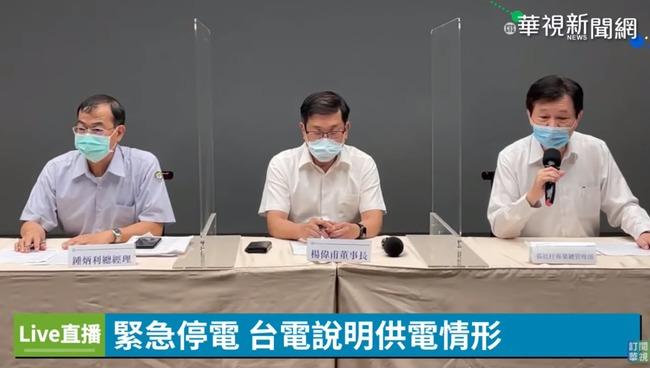 緊急停電為何又是「C、D組」輪? 台電做出解釋...   華視新聞