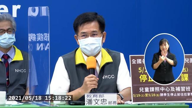 大學生別跨縣市移動、返鄉! 潘文忠:這是現在防疫最大風險 | 華視新聞