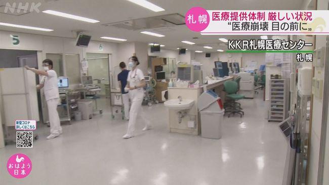 東京增732染疫 札幌.沖繩疫情吃緊 | 華視新聞