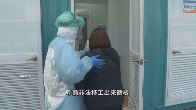 失聯移工逾5萬人 恐淪移動的感染源 | 華視新聞