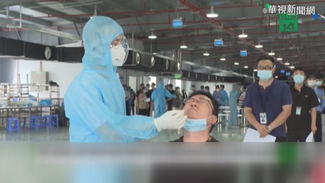 越南北江省疫情嚴峻 4座工業區關閉   華視新聞