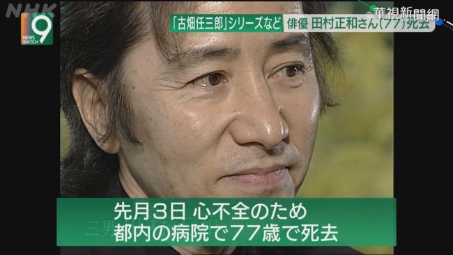 「古畑任三郎」田村正和病逝 享壽77歳   華視新聞