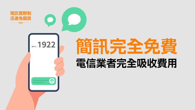 【懶人包】簡訊實聯制上線!民眾、店家快速掌握這樣用 | 華視新聞