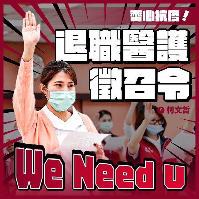 人力吃緊! 北市府宣布徵召「退職醫護」抗疫 | 華視新聞