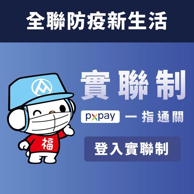 全聯會員結合實聯制!3秒完成「快速通關」 | 華視新聞