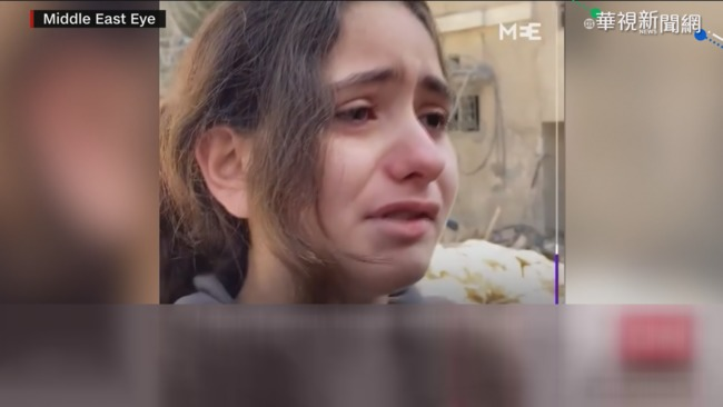 「以巴衝突」已2週 10歲女童無助哭泣   華視新聞