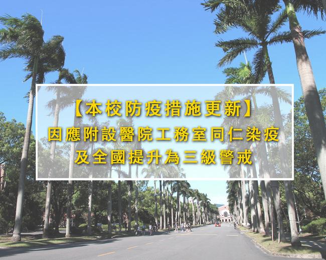 台大醫工務室10人確診!台大碩博士班實驗課程全暫停 | 華視新聞