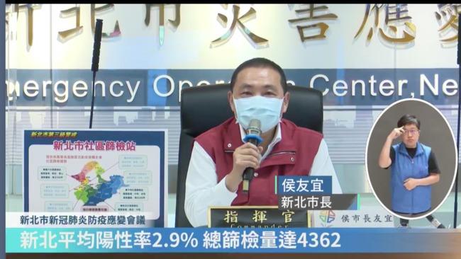 新北增157例!一圖看染疫足跡 明增設三社區篩檢站 | 華視新聞