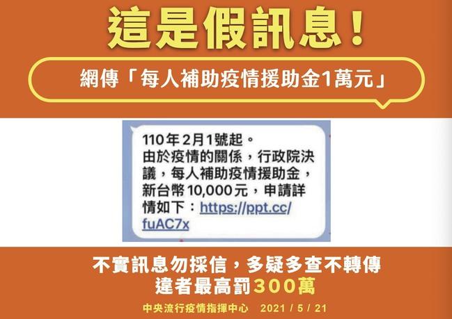 打臉「疫情援助金」 指揮中心:散布謠言最高罰300萬 | 華視新聞